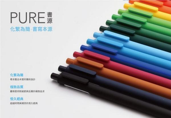 PURE書源 自動中性筆 國風20色組 0.5mm/一組入(促500) 欣美勝-保