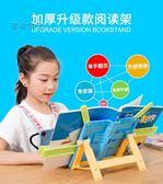 閱讀架看書架讀書架讀書架兒童書架支架閱讀架簡易多功能桌上夾書器書立【免運直出八折】
