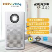 【結帳再折+24期0利率】Coway 格威 綠淨力噴射循環空氣清淨機 AP-1516D 台灣公司貨