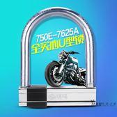 摩托車鎖電瓶電動車鎖防盜山地自行車鎖單車抗液壓剪U型鎖U形【台北之家】