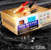 汽車摩托車電瓶充電器12v24V伏大功率充滿自停 蓄電池純銅通用型 沸點奇跡