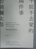 【書寶二手書T9/勵志_NIC】不能不去愛的兩件事_松浦彌太郎