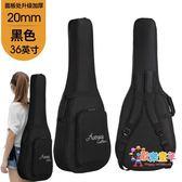 吉他包 吉他包41寸40寸38寸34寸民謠吉他琴包加厚雙肩背包36吉他套袋T 3色