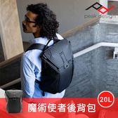 【聖佳】魔術使者攝影後背包 20L PEAK DESIGN 沉穩黑 斜背側背 相機包