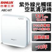SANLUX台灣三洋 UV-C 紫外線光觸媒空氣清淨機 ABC-M7 131CADR/適用10坪内