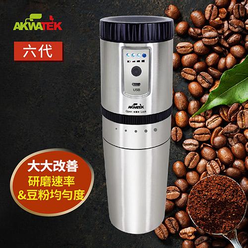 【AKWATEK】潮咖杯-第六代USB咖啡電動慢磨隨身杯