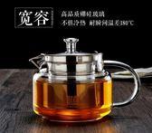 燒水壺 玻璃茶壺耐高溫耐熱家用小號茶具過濾加厚防爆玻璃燒水泡茶壺水壺 歐萊爾藝術館