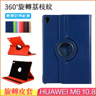 旋轉皮套 HUAWEI MediaPad M6 10.8 LTE 保護套 360度 華為 M6 8.4 平板皮套 荔枝紋 平板殼 保護殼