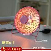 電暖器-迷你小太陽節能靜音電爐省電烤腳小功率宿舍家用取暖器速熱烤火 Korea時尚記