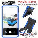 輪胎紋 小米MAX 手機殼 防摔 手機套 小米max 懶人支架 保護殼 保護套 矽膠套 6.44寸 全包邊 軟殼