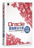 (二手書)Oracle雲端解決方案完全攻略:以Oracle 12c搭建完整的雲端系統
