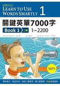 關鍵英單7000字 Book 2:2201 4400【三版】(16K 1MP3)