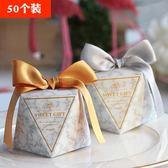 喜糖盒子創意結婚浪漫韓式鑽石形結婚禮物盒婚慶糖果個性喜糖禮盒