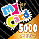 智冠科技 MyCard 5000點 點數...