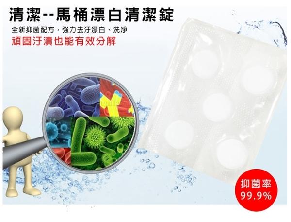馬桶漂白清潔錠 20gx5錠入 漂白錠 脫臭 抗菌 漂白