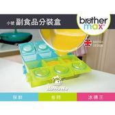 英國 Brother Max 副食品保存盒 (6小盒) 附專用筆 NF1428 好娃娃