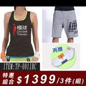 特惠組合三件(組)TP-001IBC (商品不含配件內搭)-百貨專櫃品牌 TOUCH AERO 瑜珈服有氧服韻律服