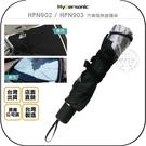 《飛翔無線3C》Hypersonic HPN902 HPN903 汽車隔熱遮陽傘◉公司貨◉車內遮陽簾◉不佔空間
