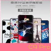 【萌萌噠】三星 Galaxy C9 Pro  卡通浮雕保護套 彩繪塗鴉 3D風景 立體超薄0.3mm 矽膠套 手機殼