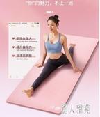 瑜伽墊 奧義瑜伽墊初學者家用地墊女男士加厚加寬加長健身瑜珈墊子防滑墊『麗人雅苑』