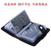 名片盒 韓版卡包男女式卡套男士多卡位大容量可放駕駛證小卡夾卡片包 米蘭街頭