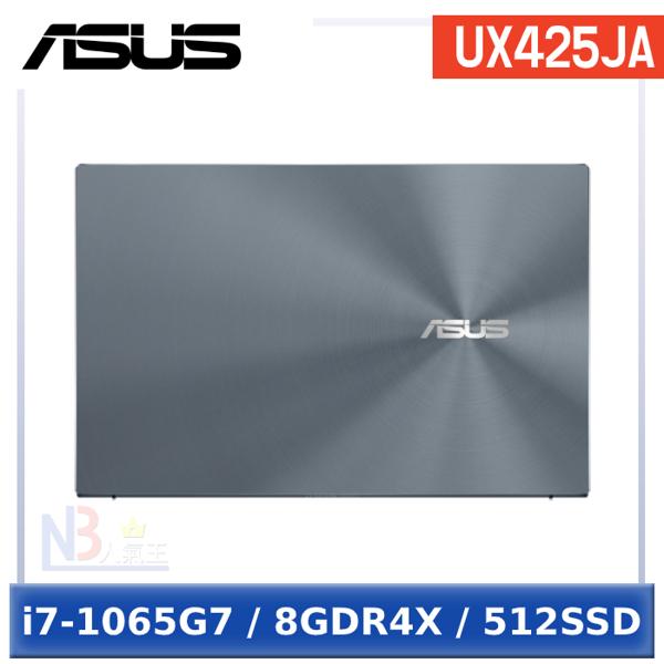【99成新品】 ASUS UX425JA-0052G1065G7 14吋 筆電 (i7-1065G7/8GDR4X/512SSD/W10)