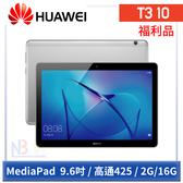 【福利品】 Huawei MediaPad T3 10 【送專用皮套+鋼化貼】 9.6吋 高通425 LTE版 (2G/16G)