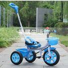兒童三輪腳踏車小孩自行車【藍色】LG-286945