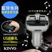 【KINYO】藍牙免持車用音響轉換器(ADB-8795)附遙控器