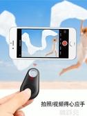 自拍遙控器 手機迷你自拍器藍芽無線手機拍照遙控器視頻拍攝器蘋果x安卓華為 韓菲兒