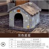 狗窩房子型冬天保暖小型犬泰迪貓窩四季通用可拆洗狗屋床寵物用品 NMS名購新品