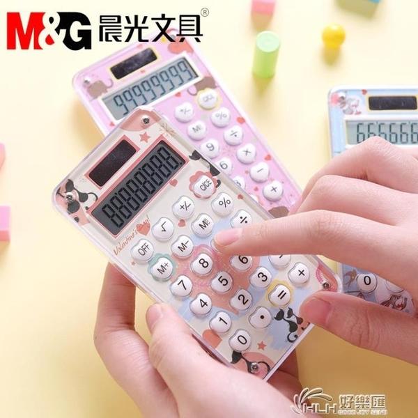 精准工具 晨光便攜式時尚計算器粉色 小學生用可愛卡通型女生迷你計算機 太陽能小號 好樂匯