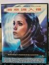 挖寶二手片-F02-003-正版DVD-電影【潛意識入侵 便利袋裝】亞當鮑德溫 伊麗莎白柏克蕾(直購價)