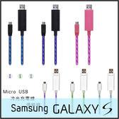 ▼MicroUSB 冷光充電線/傳輸線/發光線/SAMSUNG GALAXY S5 I9600/S6 G9208/S6 Edge G9250/S6 Edge+/S7+/PLUS/mini