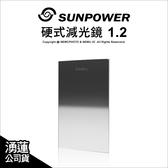 Sunpower Hard GND 1.2 減3格 100x150mm 硬式漸層減光鏡 公司貨★ 薪創數位