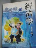 【書寶二手書T7/財經企管_JHK】生活中的經濟學_吳惠林