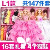 換裝洋娃娃套裝大禮盒女孩公主婚紗兒童玩具送長尾巴比翼鳥貼紙
