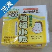 超級小粒三付納豆/盒【愛買冷凍】