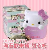 HelloKitty_海苔歡樂桶(甜心粉)【0216零食團購】