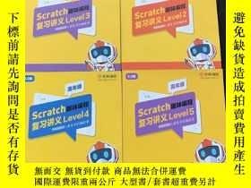 二手書博民逛書店Scratch罕見趣味編程 復習講義 3.0版(2 3 4 5 ) 合售Y236528 核桃編程 核桃編程