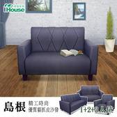 IHouse-島根 精工時尚優質貓抓皮沙發 1+2+3人坐