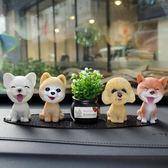 汽車擺件搖頭狗創意車內飾品擺件中控台車載裝飾用品車上可愛公仔  薔薇時尚