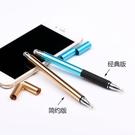 新版雙頭電容筆ipad高精度細頭觸屏筆