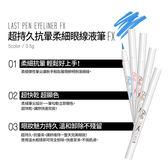 韓國 BBIA 超持久抗暈柔細眼線液筆FX(0.5g) 5款可選【小三美日】