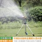 灌溉噴頭360度灑水噴灌噴水器噴頭園林園藝澆水自動旋轉農用綠化草坪灌溉 小山好物
