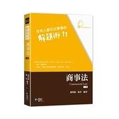 商事法(2版)任何人都可以學會的解題術