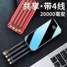 行動電源20000毫安自帶線三合一超薄