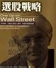 二手書R2YB86年5月一版八刷《選股戰略》Lynch 張立 金錢文化95779