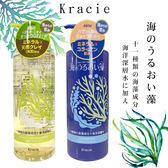 日本 Kracie 葵緹亞 海潤藻 洗髮精 (520ml) 兩款可選◎花町愛漂亮◎HE
