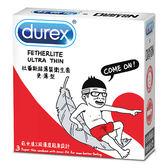 【愛愛雲端】情趣用品 杜蕾斯 Duncan 聯名設計 超薄裝更薄型衛生套3入-Boy